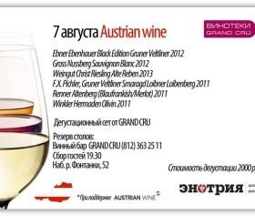 7 августа дегустация вин Австрии в винном баре GRAND CRU