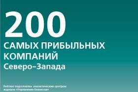 200 САМЫХ ПРИБЫЛЬНЫХ КОМПАНИЙ Северо-Запада