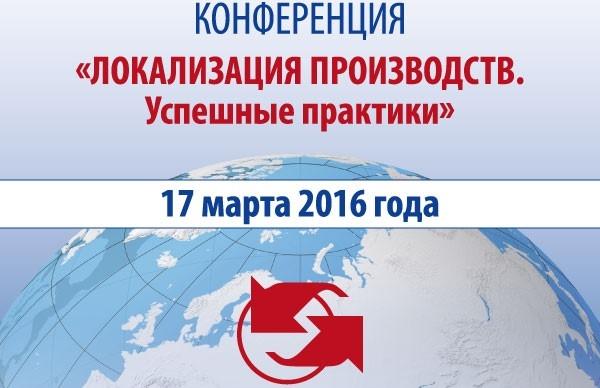 Конференция «Локализация производства. Успешные практики»