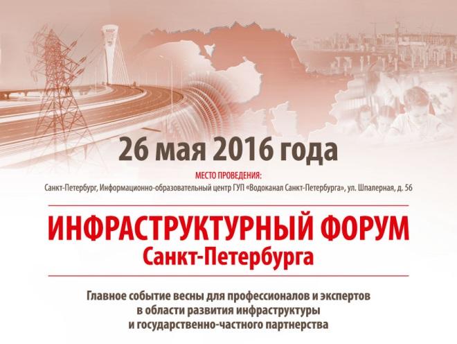 Инфраструктурный форум Санкт-Петербурга