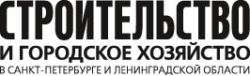 Журнал «Строительство и городское хозяйство в Санкт- Петербурге и Ленинградской области»