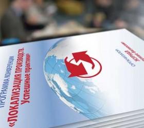 """Программа конференции """"Локализация производств. Успешные практики"""""""