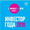 Ежегодный инвестиционный форум в Санкт-Петербурге 2018